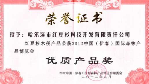 HDS-Yew-Chopsticks-Award