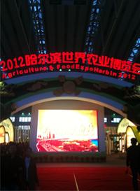 YEWB-Ag EXPO 2012